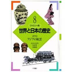 アジアの風雲(ファミリー版 世界と日本の歴史〈8〉) [全集叢書]