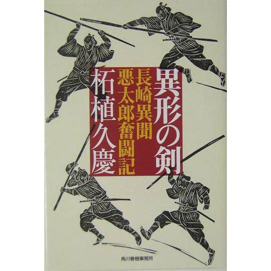 異形の剣―長崎異聞悪太郎奮闘記(時代小説文庫) [文庫]