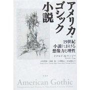 アメリカ・ゴシック小説―19世紀小説における想像力と理性 [単行本]