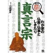 わが家の仏教・仏事としきたり 真言宗―大きな活字でわかりやすい! [単行本]