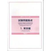 指導グレード 5・4・3級 試験問題集成 1 実技編 Vol