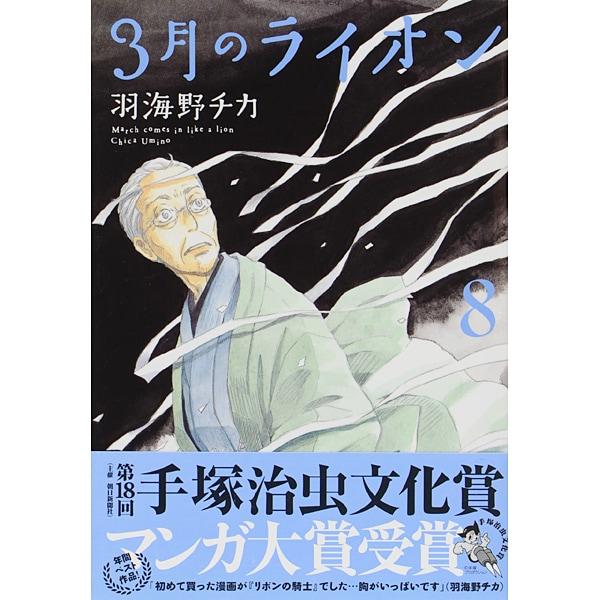 3月のライオン 8(ジェッツコミックス) [コミック]