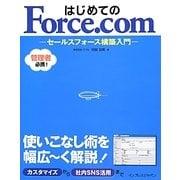 はじめてのForce.com―セールスフォース構築入門 [単行本]