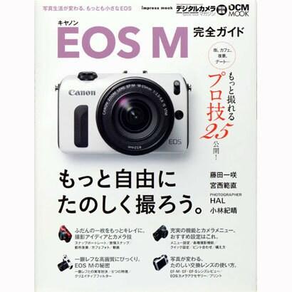 Canon EOS M完全ガイド-写真生活が変わる、もっとも小さなEOS(インプレスムック DCM MOOK) [ムックその他]