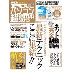 MrPC別冊パソコン超活用本 2013(100%ムックシリーズ) [ムックその他]