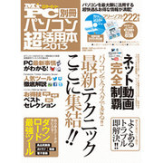 MrPC別冊パソコン超活用本 2013(100%ムックシリーズ) [ムックその他]