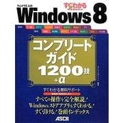 すぐわかるSUPER Windows8コンプリートガイド1200技+α [単行本]