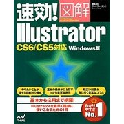 速効!図解Illustrator―CS6/CS5対応Windows版(速効!図解シリーズ) [単行本]