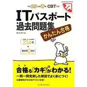 かんたん合格ITパスポート過去問題集―CBT対応〈平成25年度春期〉 [単行本]