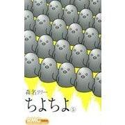 ちよちよ 5(りぼんマスコットコミックス クッキー) [コミック]