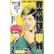 斉木楠雄のψ難 2(ジャンプコミックス) [コミック]