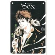 SEX 5(小学館文庫 かB 11) [文庫]