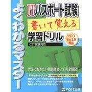 ITパスポート試験書いて覚える学習ドリル-CBT試験対応 シラバスVer2.0準拠(よくわかるマスター) [単行本]