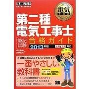 第二種電気工事士筆記試験合格ガイド〈2013年版〉(電気教科書) [単行本]