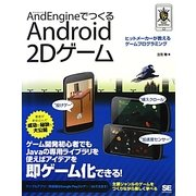 AndEngineでつくるAndroid 2Dゲーム(SMART GAME DEVELOPER) [単行本]