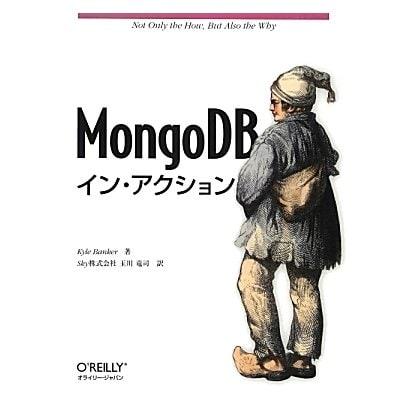 MongoDBイン・アクション [単行本]