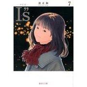 "I""s 7(集英社文庫 か 23-25) [文庫]"
