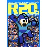 R20+5―ロックマン&ロックマンXオフィシャルコンプリートワークス [単行本]