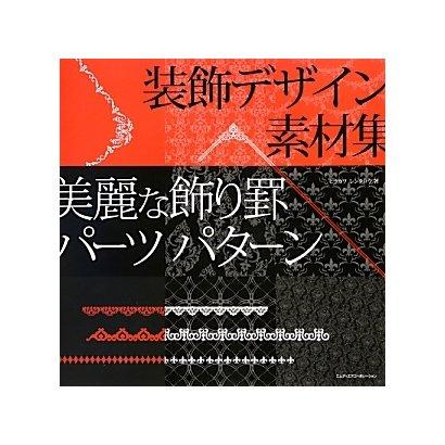 装飾デザイン素材集 美麗な飾り罫・パーツ・パターン [単行本]