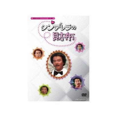 シンデレラの財布 DVD-BOX デジタルリマスター版 [DVD]