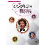 シンデレラの財布 DVD-BOX デジタルリマスター版