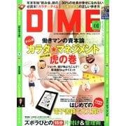 DIME (ダイム) 2013年 1/8号 [雑誌]