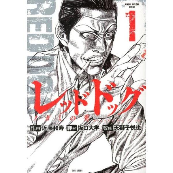 レッドドッグノガミの秀 1(近代麻雀コミックス) [コミック]