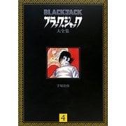 ブラック・ジャック大全集〈4〉 [コミック]