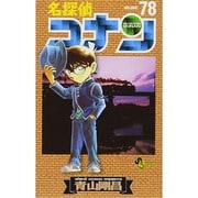 名探偵コナン 78(少年サンデーコミックス) [コミック]