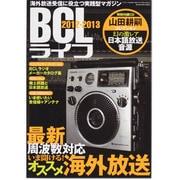 BCLライフ 2012-2013-海外放送受信に役立つ実践型マガジン(三才ムック VOL. 551) [ムックその他]