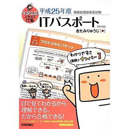 キタミ式イラストIT塾ITパスポート―CBT対応〈平成25年度〉 第4版 [単行本]