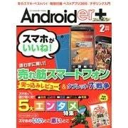 Androider+ (アンドロイダー・プラス) 2013年 02月号 [雑誌]