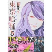 東京喰種-トーキョーグール 5(ヤングジャンプコミックス) [コミック]