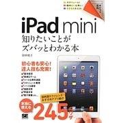 iPad mini 知りたいことがズバッとわかる本(ポケット百科) [単行本]
