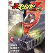 真マジンガーZERO 9(チャンピオンREDコミックス) [コミック]