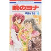 暁のヨナ 10(花とゆめCOMICS) [コミック]