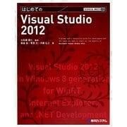 はじめてのVisual Studio 2012(TECHNICAL MASTER) [単行本]