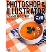 Photoshop & Illustrator プロの現場の仕事術―CS6/CS5/CS4/CS3対応版 [単行本]