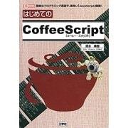 はじめてのCoffeeScript―簡単なプログラミング言語で、素早い「JavaScript」開発!(I・O BOOKS) [単行本]