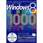 Windows8大事典使える技1000+α 全エディション対(アスペクトムック) [ムックその他]
