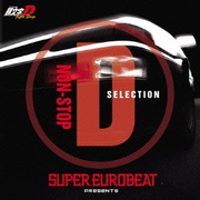 SUPER EUROBEAT presents 頭文字[イニシャル]D Fifth Stage NON-STOP D SELECTION
