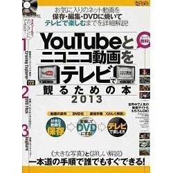 YouTubeとニコニコ動画をテレビで観るための本 2013(超トリセツ) [単行本]