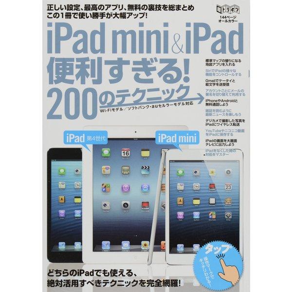 iPad mini&iPad便利すぎる!200のテクニック-この1冊で使い勝手が大幅アップ!(超トリセツ) [単行本]