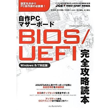 自作PCマザーボードBIOS/UEFI完全攻略読本―Windows8/7対応版 [単行本]