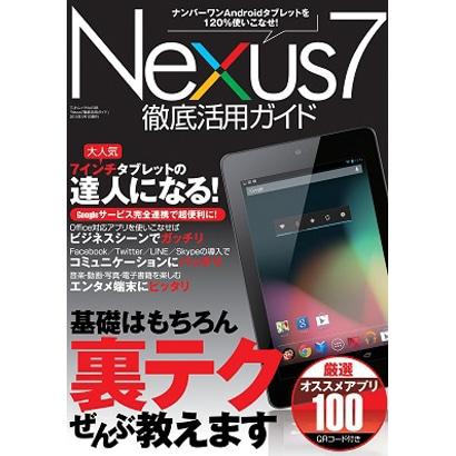 Nexus7徹底活用ガイド-大人気タブレットの達人になる!(三才ムック VOL. 588) [ムックその他]