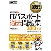 ITパスポート過去問題集―CBT対応〈2013年版〉(情報処理教科書) [単行本]