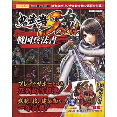 ヨドバシ.com - 鬼武者Soul戦国...