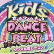 キッズ・ダンス・ビート ダンス基礎レッスン