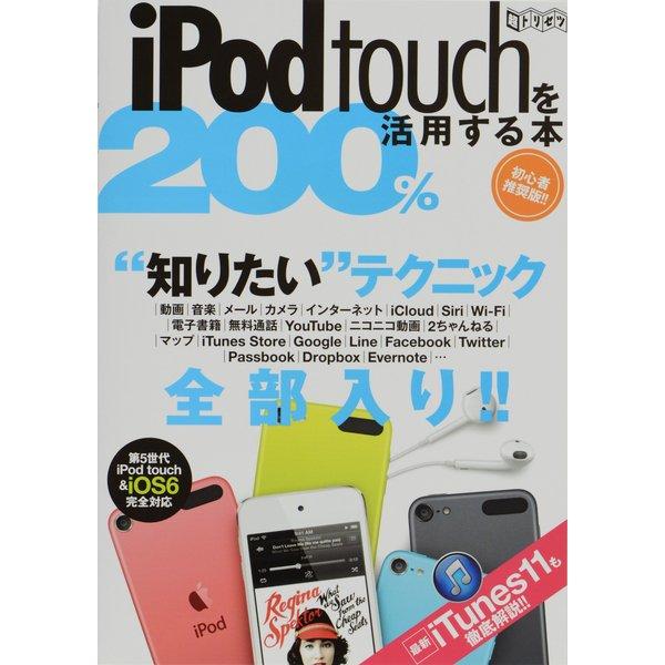 iPod touchを200%活用する本(超トリセツ) [単行本]