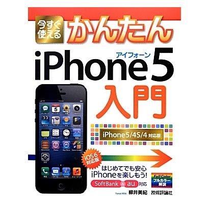 今すぐ使えるかんたんiPhone5入門―iOS6対応版 iPhone5/4S/4対応版(今すぐ使えるかんたんシリーズ) [単行本]